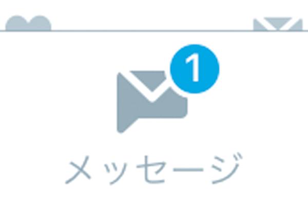 TwitterのDMを使ってプライベートなメッセージを送る方法