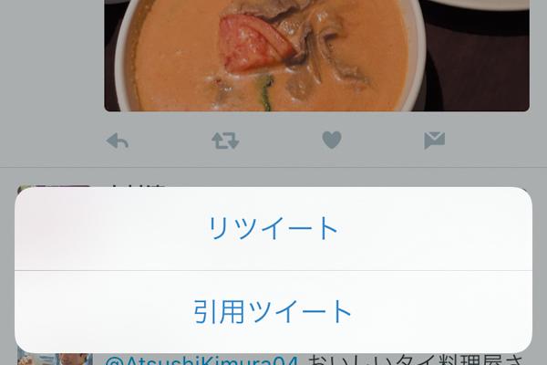 Twitterで面白いツイートを「リツイート」(RT)して広める方法