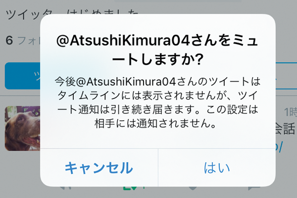 Twitterの「ミュート」機能でフォローしたままツイートを非表示にする方法
