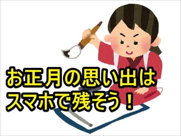 【お正月のスマホ活用術】書き初めを[フォトスキャン]アプリで保存しよう!