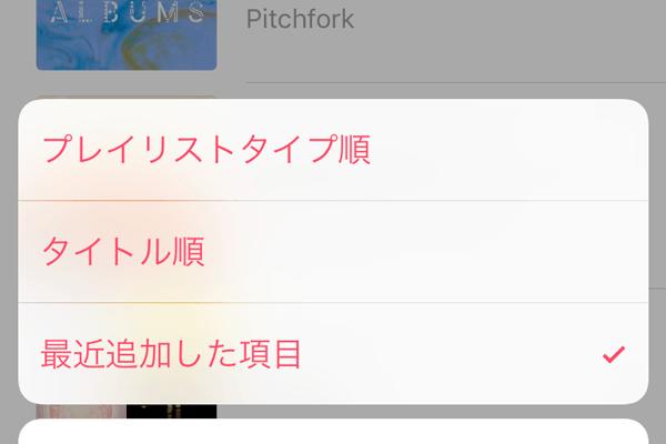 【iOS 10.2】最近追加したプレイリストはどこ!? を解決する[ミュージック]アプリの「並べ替え」機能