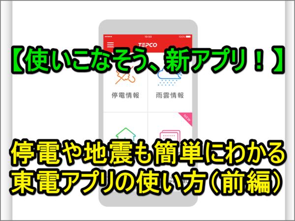 【新アプリ】停電・雨雲・地震情報がわかる東電[TEPCO速報]の使い方(前編:初期設定編)