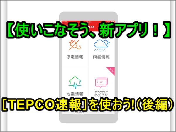 【新アプリ】[TEPCO速報]で停電・雨雲・地震情報を確認する方法(後編:活用編)