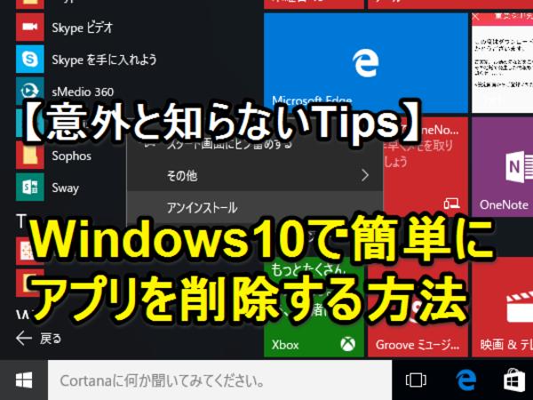 【意外と知らない?】Windows 10でアプリを簡単にアンインストールする方法(新機能Tips)