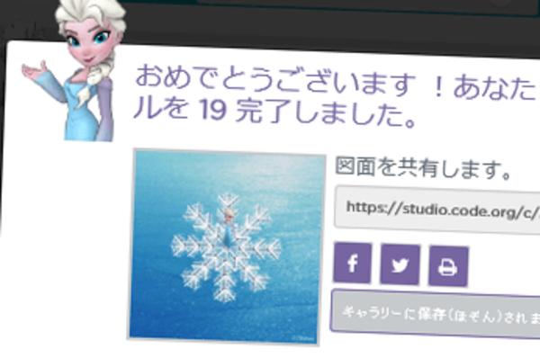 「アナと雪の女王」でプログラミング。「雪の結晶」作りに挑戦!(後編)