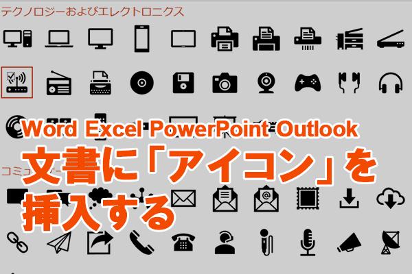 【Office 365新機能】PowerPointやWordの「アイコン」でワンポイントのビジュアルを加える