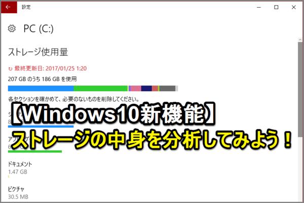 【Windows 10新機能】ストレージの用途を分析・確認する方法(Tips)
