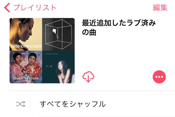 iPhoneとも同期! Apple Musicで「ラブ済み」の曲が自動的に集まるプレイリストを作る方法