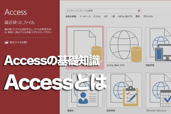 「Access」とは、どういうソフト?