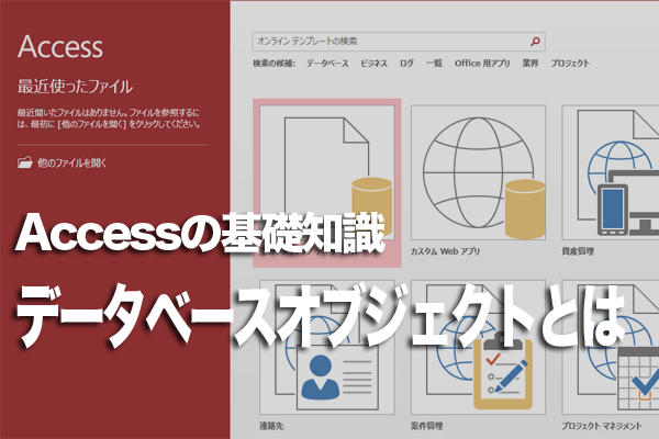 Accessで利用する「データベースオブジェクト」の種類と役割