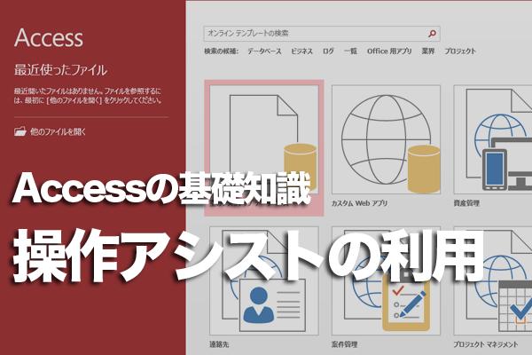 Access 2016でやりたいことに最適な機能を探す[操作アシスト]