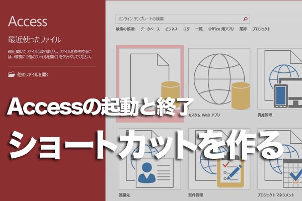 Accessをデスクトップから簡単に起動する「ショートカット」の作り方