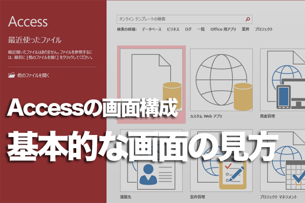 Accessの画面構成を確認する