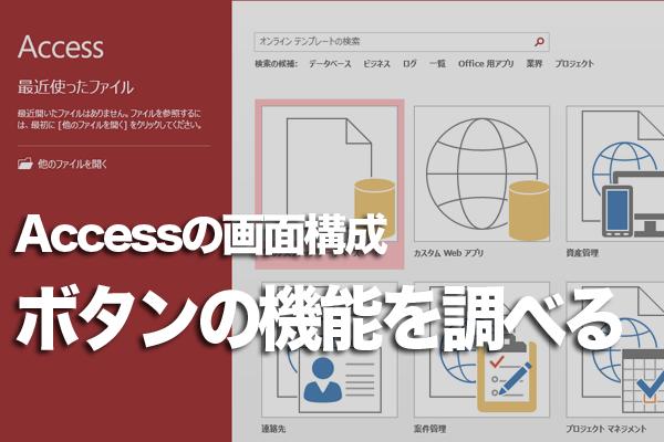 Accessでボタンの機能を確かめる方法