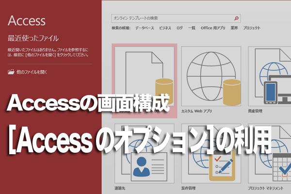 Access全体の設定を変更する方法