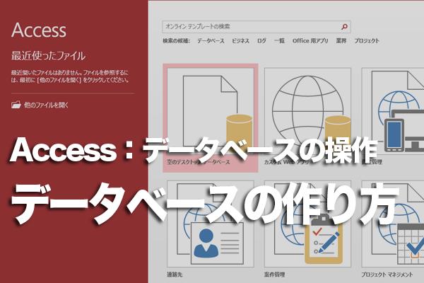 Accessでのデータべース作成の基本