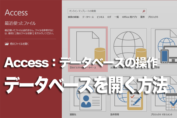Accessでデータべースを開く方法