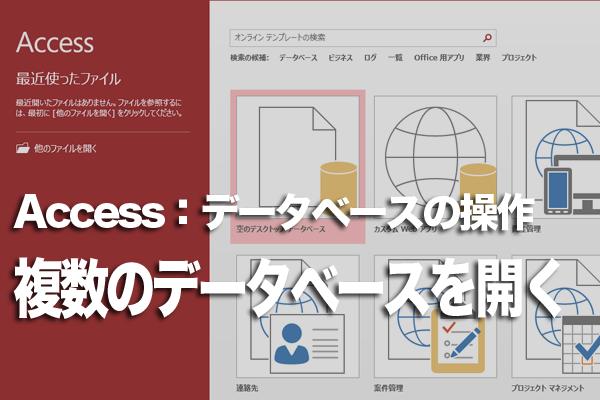 Accessで複数のデータべースを同時に開く方法