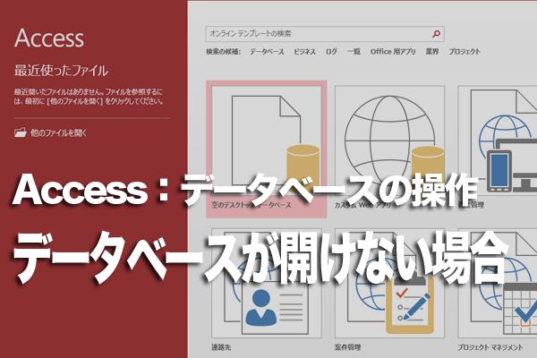 Accessの[最近使ったファイル]から特定のデータベースを開けないときは