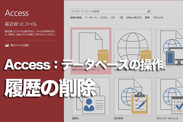 Accessで最近使用したデータベースファイルを見られないようにする方法