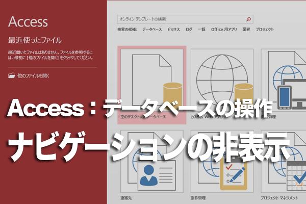 Accessでナビゲーションウィンドウを一時的に消して画面を広く使う方法