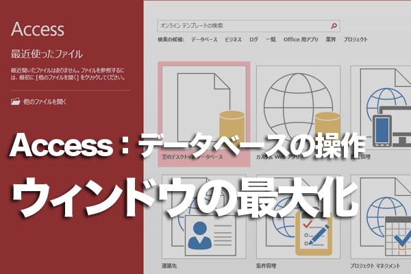Accessでウィンドウ表示のオブジェクトを画面いっぱいに広げる方法