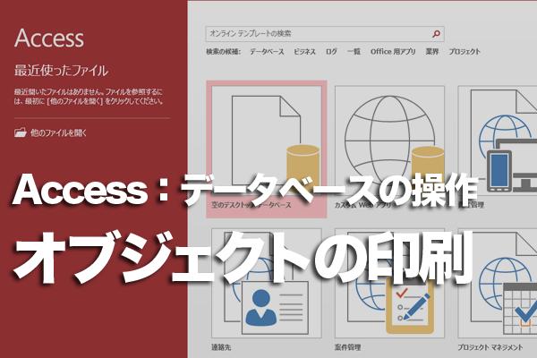 Accessでオブジェクトを印刷する方法