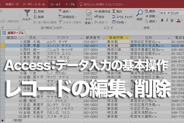 Accessのテーブルでレコードの編集を取り消したり削除したりする方法