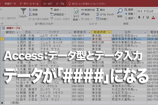 Accessのテーブルで数値や日付の代わりに「####」が表示されるときの対処方法