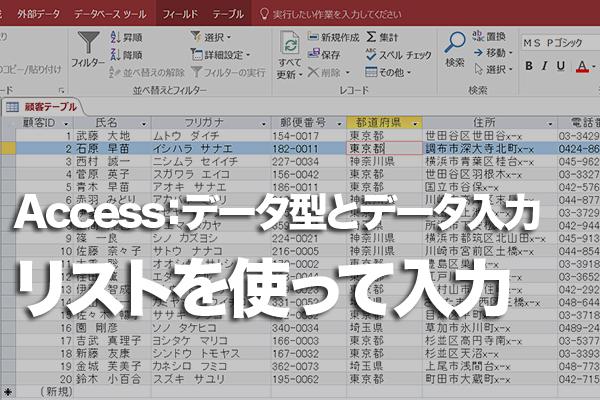 Accessのテーブルでドロップダウンリストを使ってデータを一覧から入力する方法