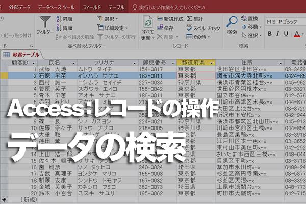 Accessのテーブルで特定の文字で始まる/終わるデータを検索する方法