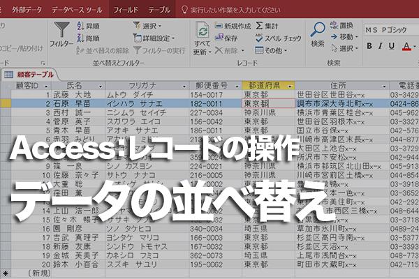 Accessのテーブルでレコードの並べ替えを実行/解除する方法