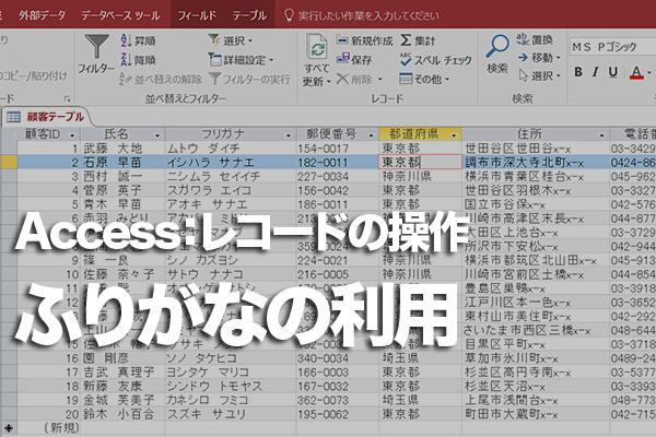 Accessのテーブルで五十音順の並べ替えができないときの対処方法