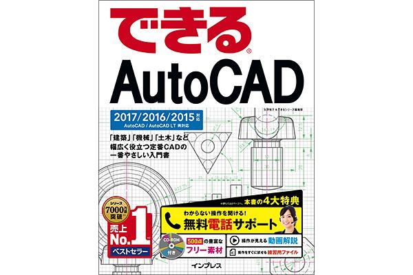 「できる AutoCAD 2017/2016/2015対応」使い方解説動画一覧