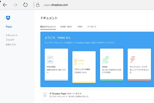 Dropboxの新アプリ「Paper」の機能と便利な使いどころ