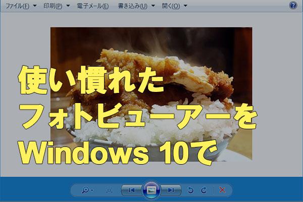 【簡単設定】Windows 10でも「Windowsフォトビューアー」を使う方法