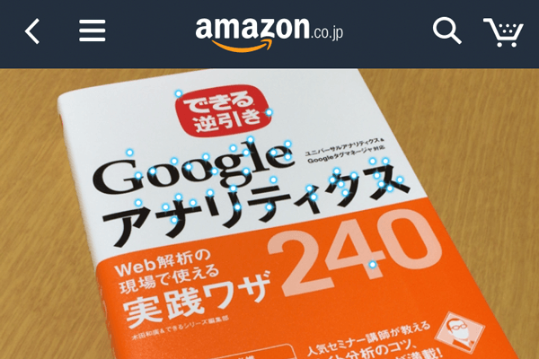 【Amazonアプリ】意外と知らない? カメラでスキャンして商品を検索する方法(iPhone/Android対応)
