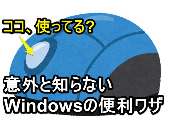 【Windows便利ワザ】マウスで素早く新規ウィンドウを開く方法