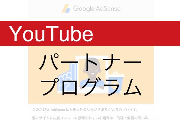 【YouTube入門】動画に広告を表示して収益化!「パートナープログラム」の利用方法