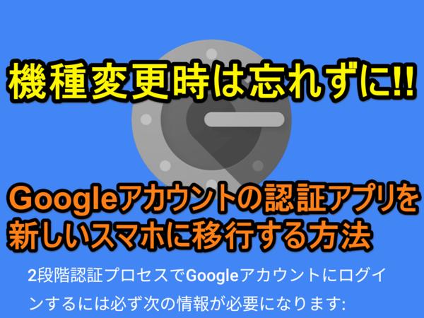 【機種変更時は忘れずに!】Googleアカウントの認証アプリを新しいスマホに移行する方法