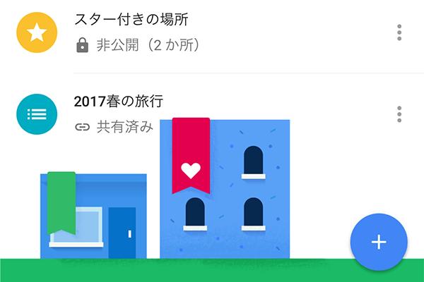【Googleマップ】新機能「リストに保存」の使い方。お気に入りの場所を一覧にして共有できる!