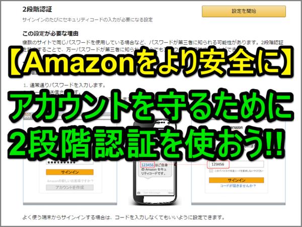 【Amazonをもっと安全に!】アマゾンで2段階認証を利用する設定方法