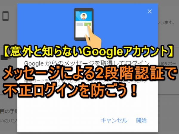 【意外と知らないGoogleアカウント】[Googleからのメッセージ]で簡単に2段階認証を行う方法