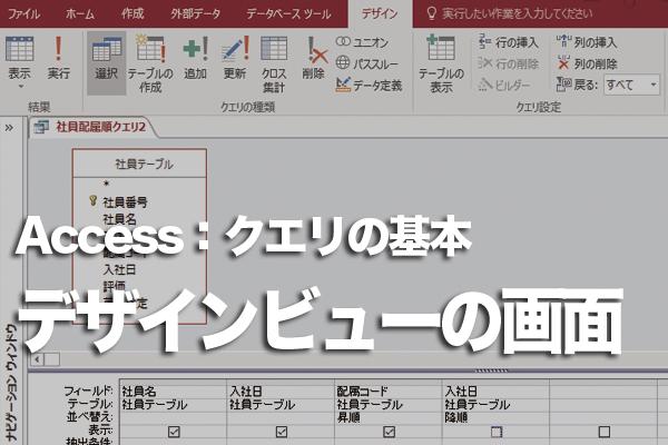 Accessのクエリ(デザインビュー)の画面構成