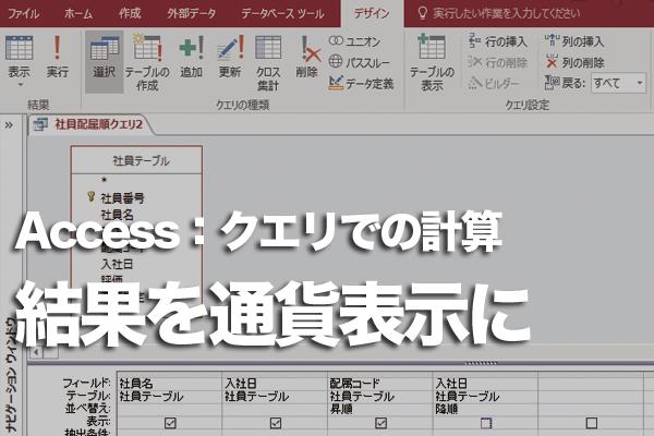 Accessでクエリの計算結果に「¥」記号を付けて通貨表示にする方法