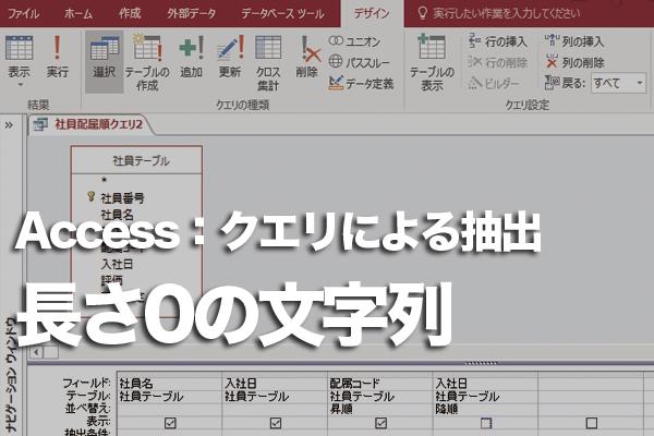 Accessのクエリで長さ0の文字列を抽出する方法