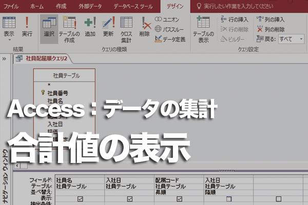 Accessでクロス集計クエリの合計値を各行の右端に表示する方法