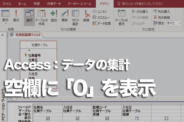 Accessのクロス集計クエリで集計結果の空欄に「0」を表示する方法