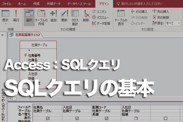 Accessの「SQLクエリ」とは