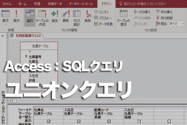 AccessのユニオンクエリをSQLステートメントで定義し作成する方法
